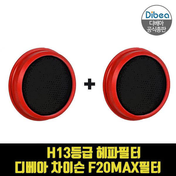 디베아 차이슨 F20MAX / X30 / RQ40 / M500퀀텀 필터 H13등급 헤파필터 청소기필터 1+1