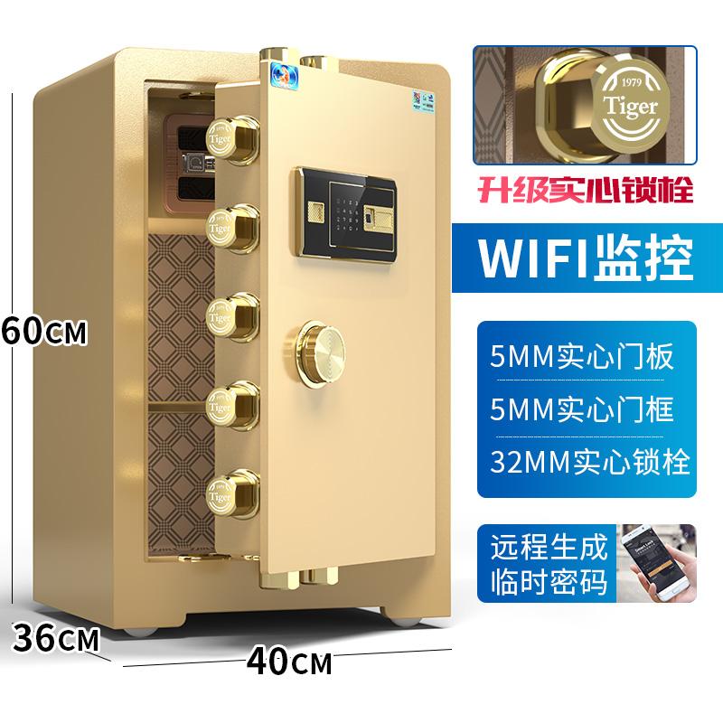 강철 도난 방지 지능형 WiFi 모니터링 원격 임시 암호 사무실 스마트 금고, 60cm 골드 (암호 + 지문 + 키) 원격 키 -WiFi 모니터링