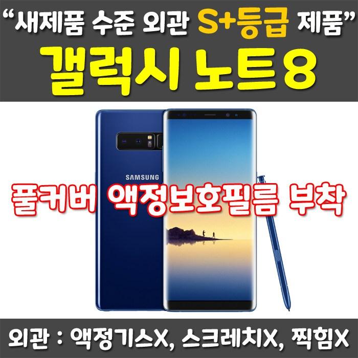 삼성 갤럭시노트8 중고폰 공기계 [그레이], 랜덤, 갤럭시노트8 / 64G