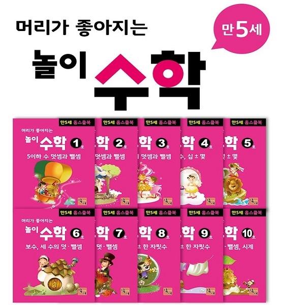 홈스쿨 워크북 만5세 수학3단계 10권세트