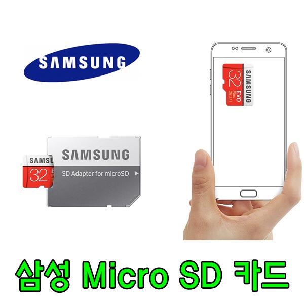 삼성 EVO PLUS Micro SD카드 블랙박스 전용 아이나비 QXD900 mini. i-navi 호환 삼성전자 32G SD 메모리카드, 32GB
