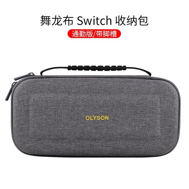 닌텐도 스위치 스위치 수납 봉투 닌텐도 스위치 보호 커버 게임기-20811, 단일옵션, 옵션01