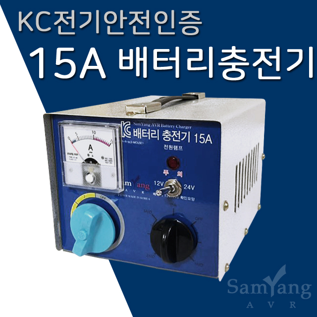 삼양AVR 15A 자동차 밧데리충전기 12V 24V겸용