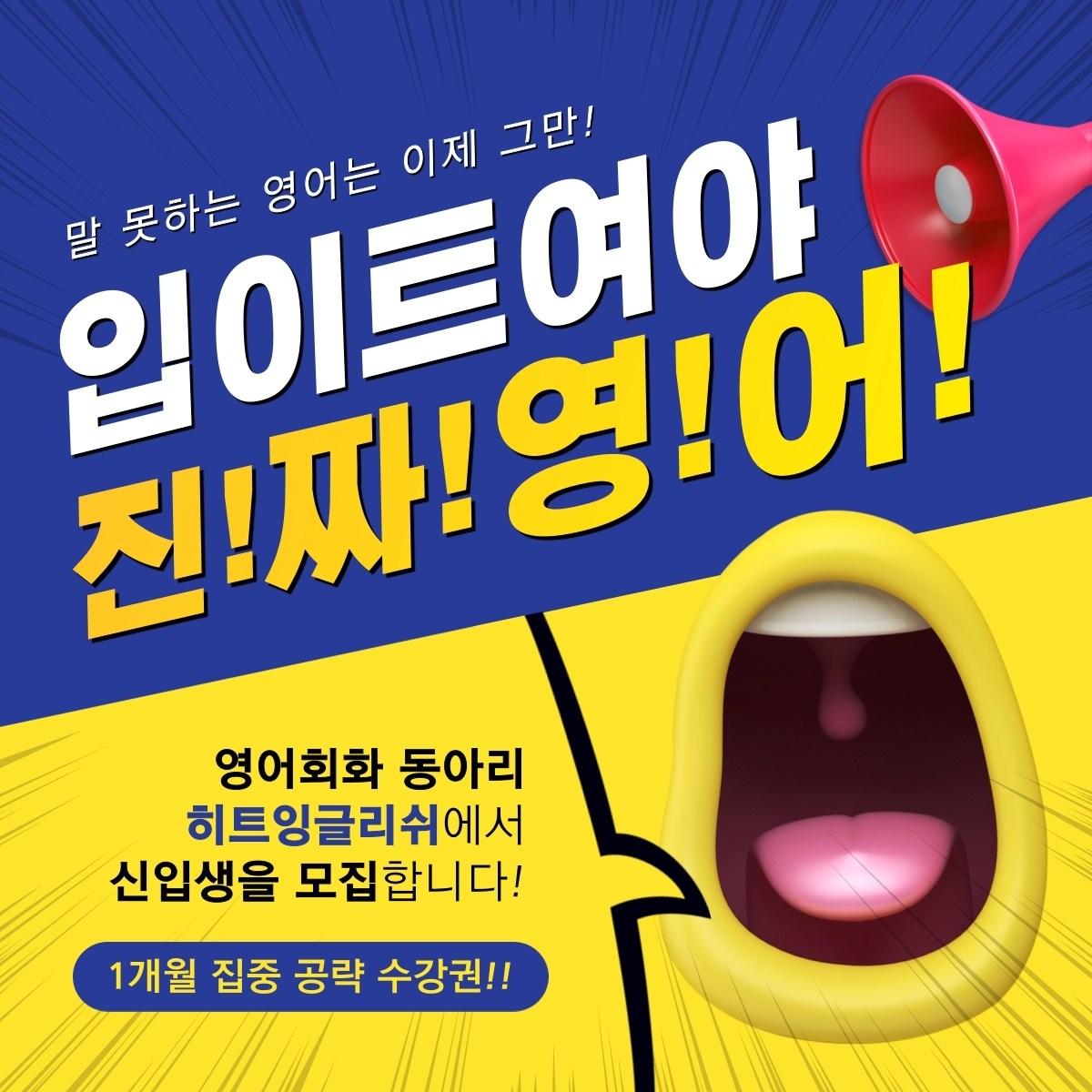 [4주] 회화집중 화상영어 히트잉글리쉬 수강권, 주1회 25분