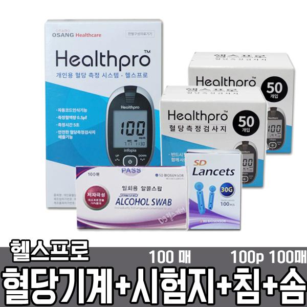 헬스프로 혈당계+시험지100매+침+솜/당뇨관리세트, 단일상품