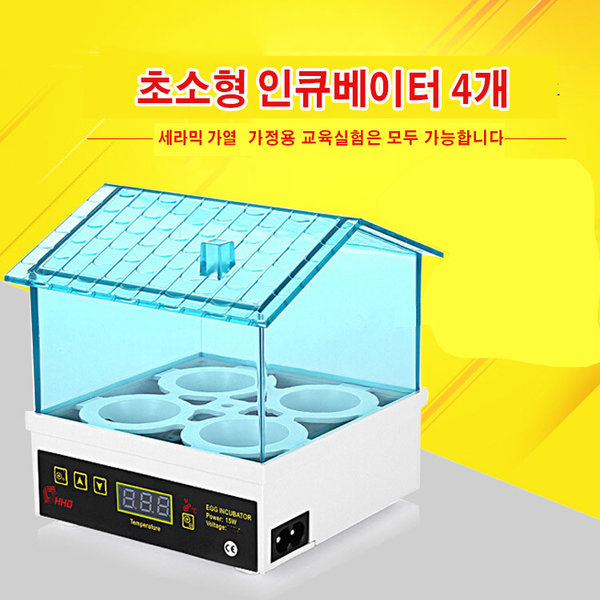 정선품샵 계란부화기 자동부화기 병아리 조류 부화기 4란