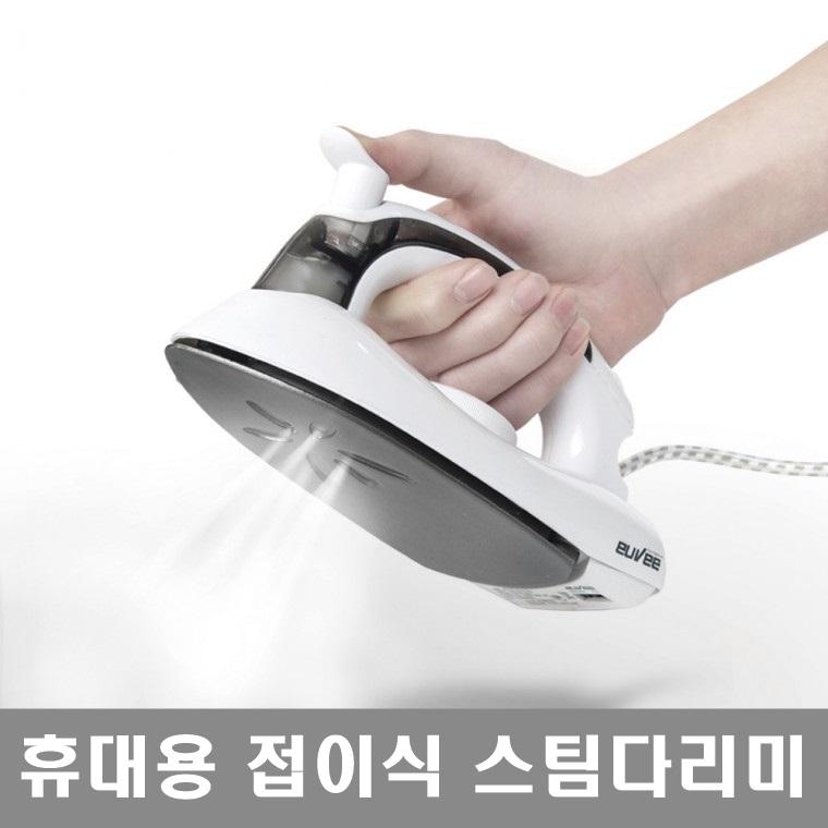 여행용 미니 접이식 스팀다리미 건식 스팀 겸용, 본품