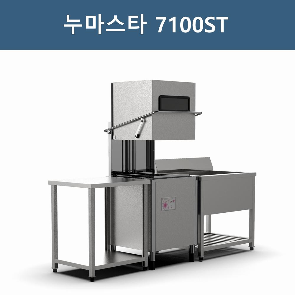 업소용 도어형 식기세척기 누마스타SMC 7100ST, 방문설치, 단일상품