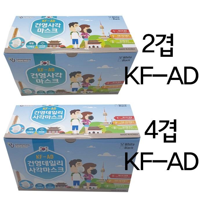 건영크린텍 사각 비말차단마스크 KF-AD 대형 50매 1박스, 2겹 건영사각 마스크 KF-AD