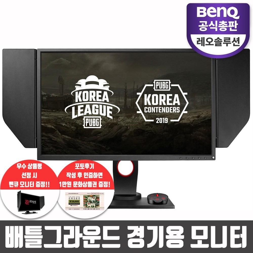 벤큐 XL2546 아이케어 무결점 240HZ 배틀그라운드 경기용 24인치 게이밍 모니터