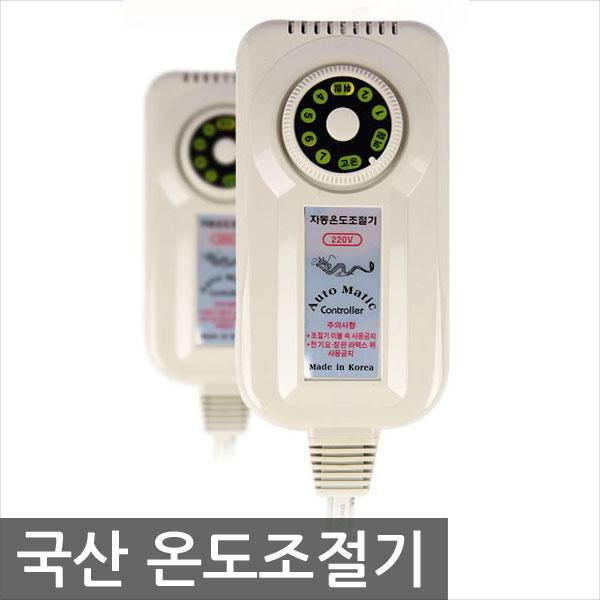 전기요 온도조절기 프리볼트 4구전용 전기장판 조절기