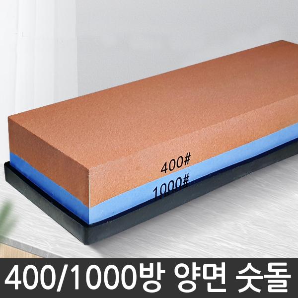 해피앤몰 400/1000방 고급 양면 칼갈이 숫돌, 1개