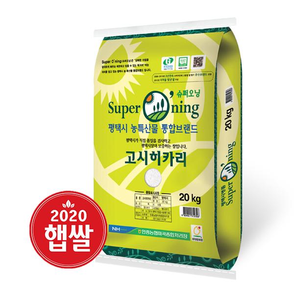 안중농협 2020년 햅쌀 슈퍼오닝 고시히카리 20kg 특등급, 1개