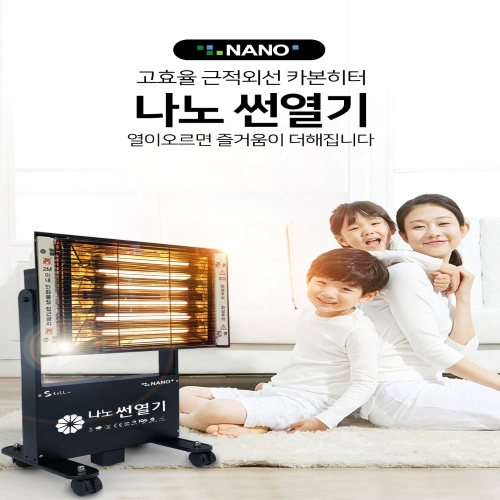 나노전자 썬열기 카본히터 국산제품 원적외선 히터 NS-1036, 레드