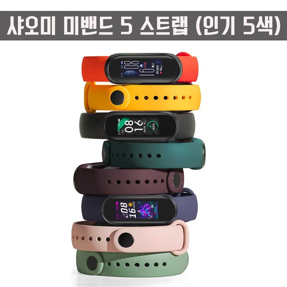 샤오미 미밴드5 전용 실리콘 스트랩 밴드 (5가지 인기 색상) 고급 강화 유리 보호 필름(옵션), 차콜 블랙