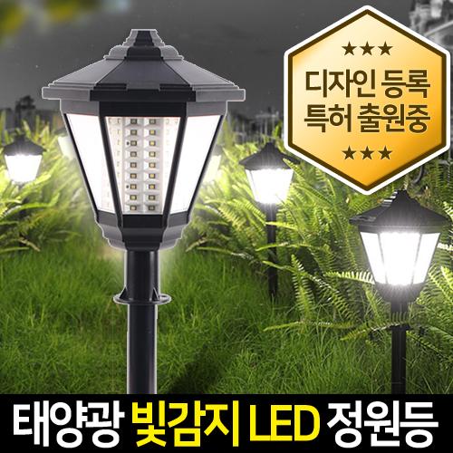 신성조명 태양광 정원등 LED 빛감지크리스탈정원등 동작감지센서등 야외조명 태양열 인테리어조명, 빛감지 크리스탈_센서형