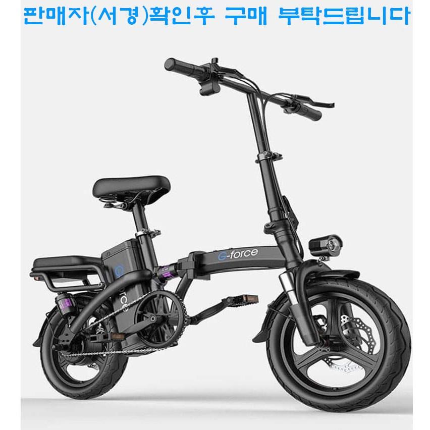 G-FORCE 지포스 스로틀 PAS 접이식 전기 자전거 2인용, C14P(블랙)60km/(PAS)130km