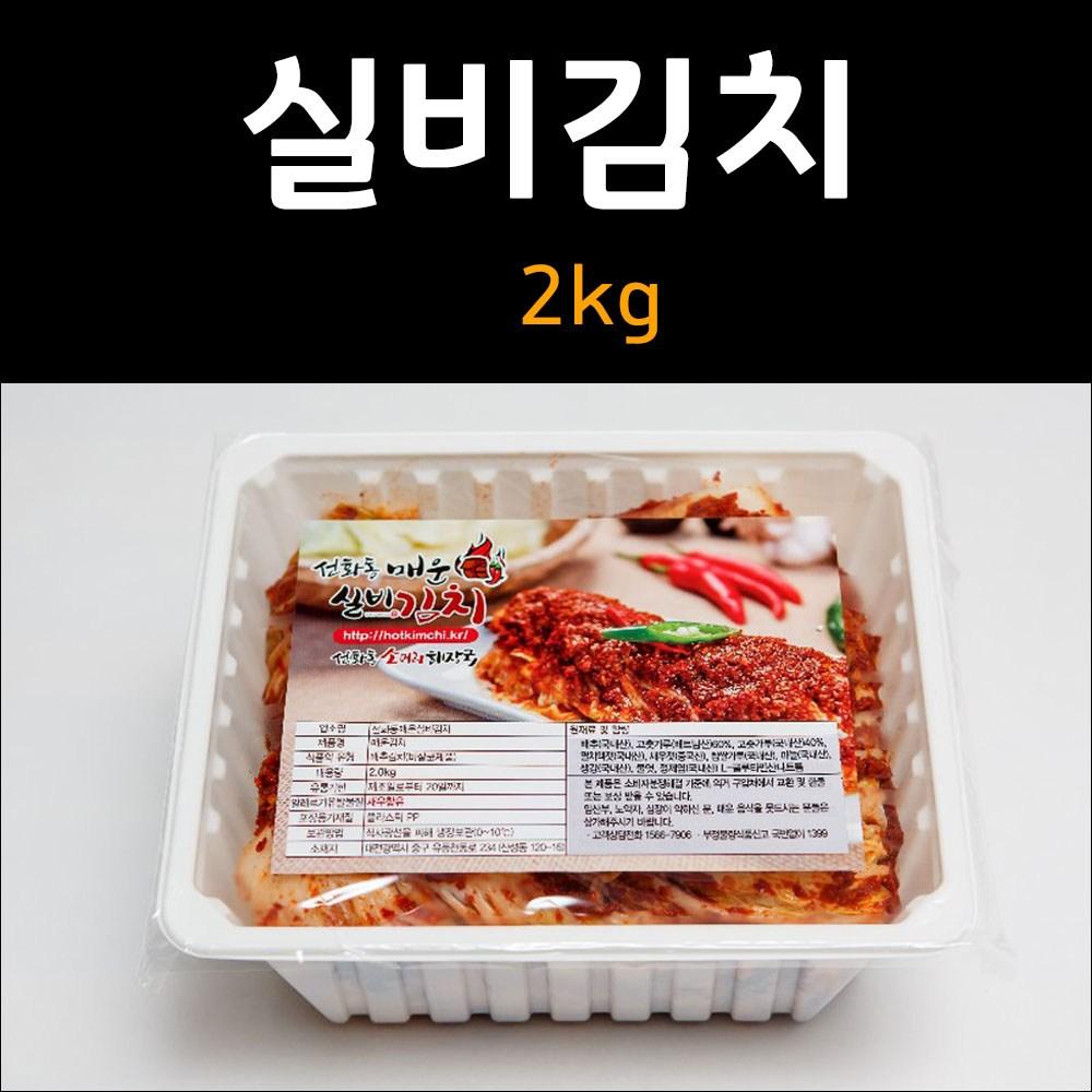 대전 유명한 맛있게 매운 선화동 실비김치 1.3kg 2kg 3.5kg, 1박스