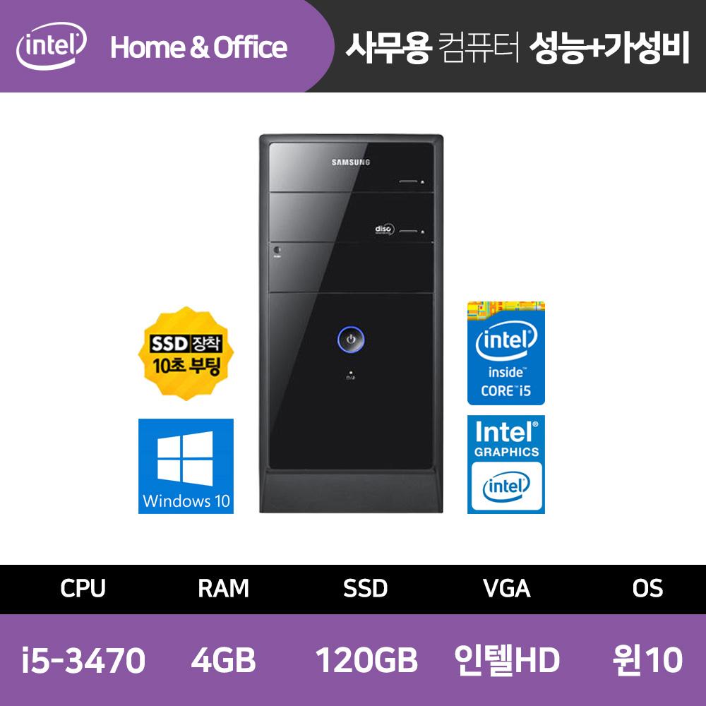 삼성전자 사무 가정 인강 리퍼브급 컴퓨터 데스크탑 본체 SSD기본 윈도우 10, 06▷DB400T2A/i5-3470/4GB/120GB/윈10, 선택