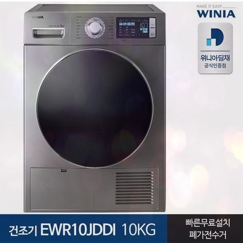 위니아 딤채 인버터 히트펌프 강력 저온건조 건조기 10kg 99.99%살균 +리모콘포함, 실버