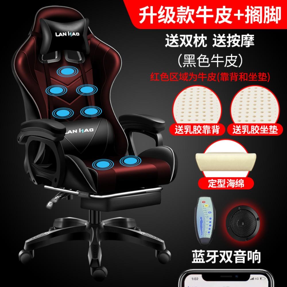 pc용 게이밍 컴퓨터 라텍스 마사지 의자, 업그레이드 된 모델 (라텍스 쿠션 등받이) + 발판 + 사운드 + 7 점 마사지 + 소 가죽 (스테레오 타입 코튼) + 강철 다리 + 회전식 리프팅 팔걸이