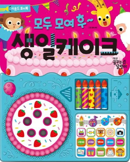 모두 모여 후 생일 케이크:사운드 토이북, 꿈꾸는달팽이