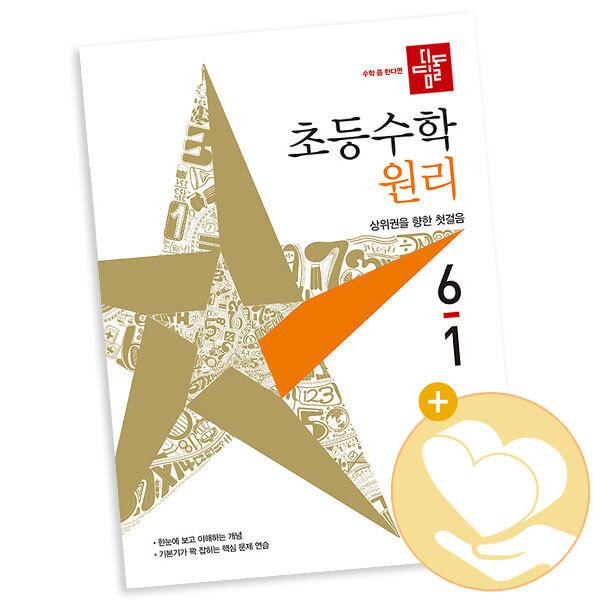 디딤돌 초등수학 원리편 6-1 (2021년) 디딤돌 책 6학년 문제집, 단품