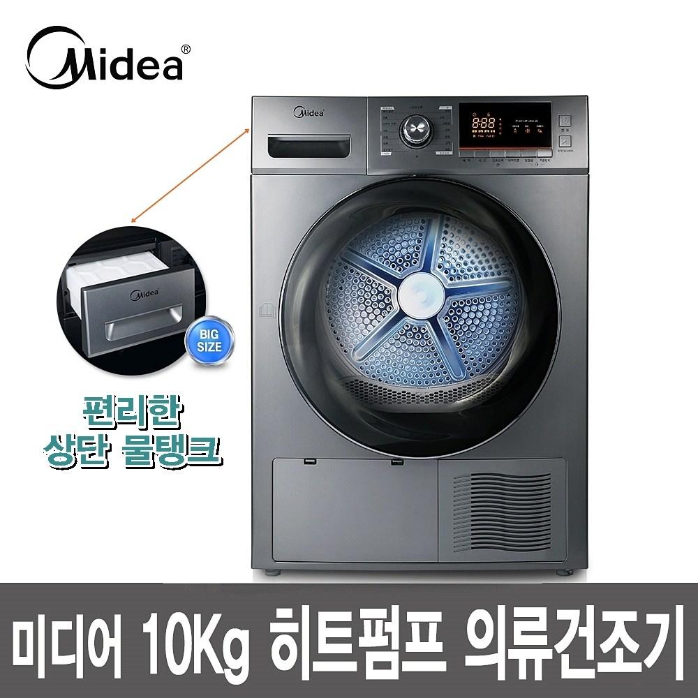 미디어 인버터 의류건조기 MCD-H101W 히트펌프10kg 무료설치, MCD-H102S