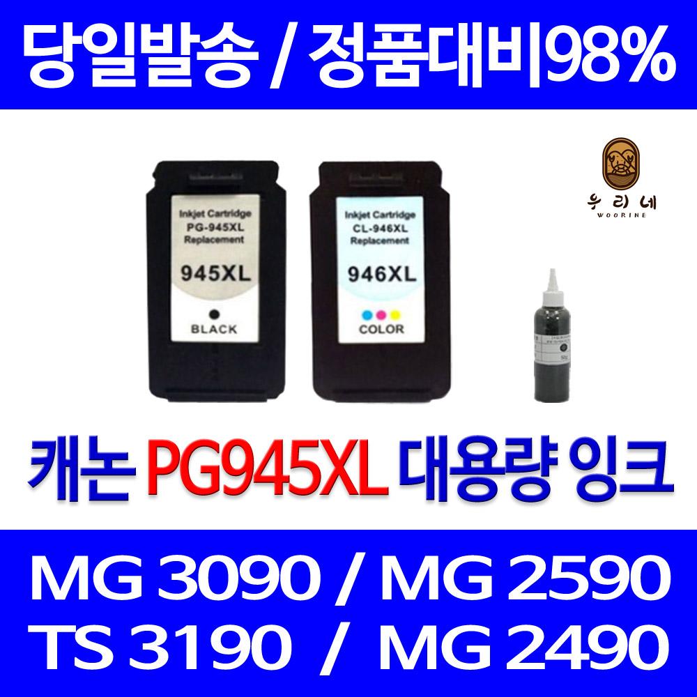 캐논 PG945 CL946 대용량 MG3090 MG2490 TS3190 MG2590 TR4590 비정품잉크, 검정 대용량(표준3배)호환, 1개입