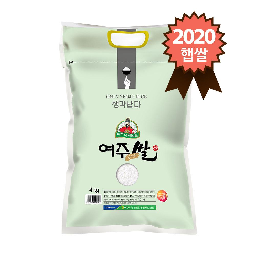 농협 2020년 대왕님표 여주쌀, 4kg, 1개