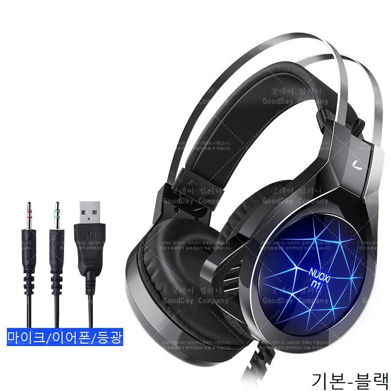 굿데이 컴퍼니 유선 헤드셋 7.1채널 게이밍 프로패서널 마이크 초경량 해드셋 헤드폰 PC방 게임방 해드폰 yEM01, 기본-블랙