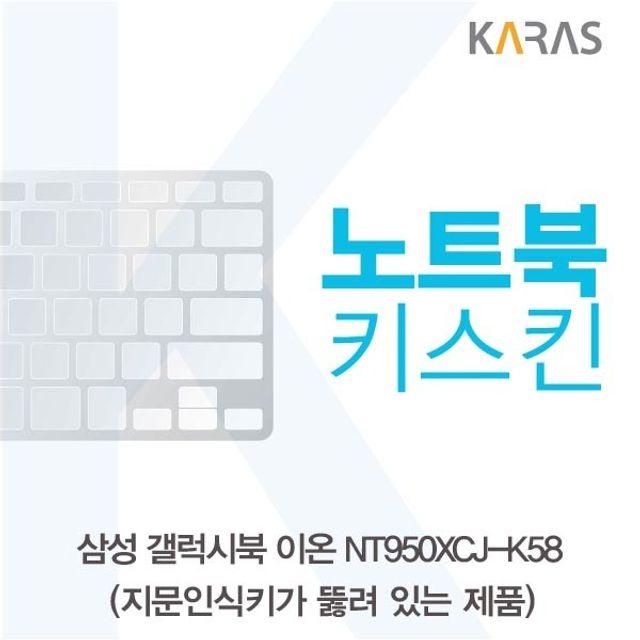 삼성 갤럭시북 NT950XCJ-K58 노트북키스킨(A타입), 1, 본상품선택
