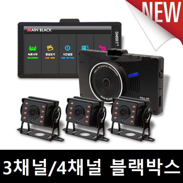 3채널5채널4채널블랙박스 버스 트럭 화물용블랙박스 스마트5, 8-1.H구성 (64G) 4채널 (본체+HD 방수적외선카메라 3개)