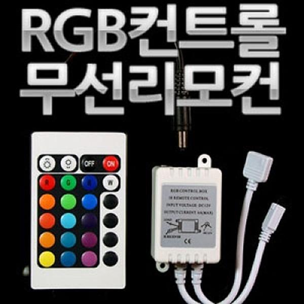 HKC63562 12V-24V용 RGB LED컨트롤러모듈+무선리모컨 세트 24V, 1