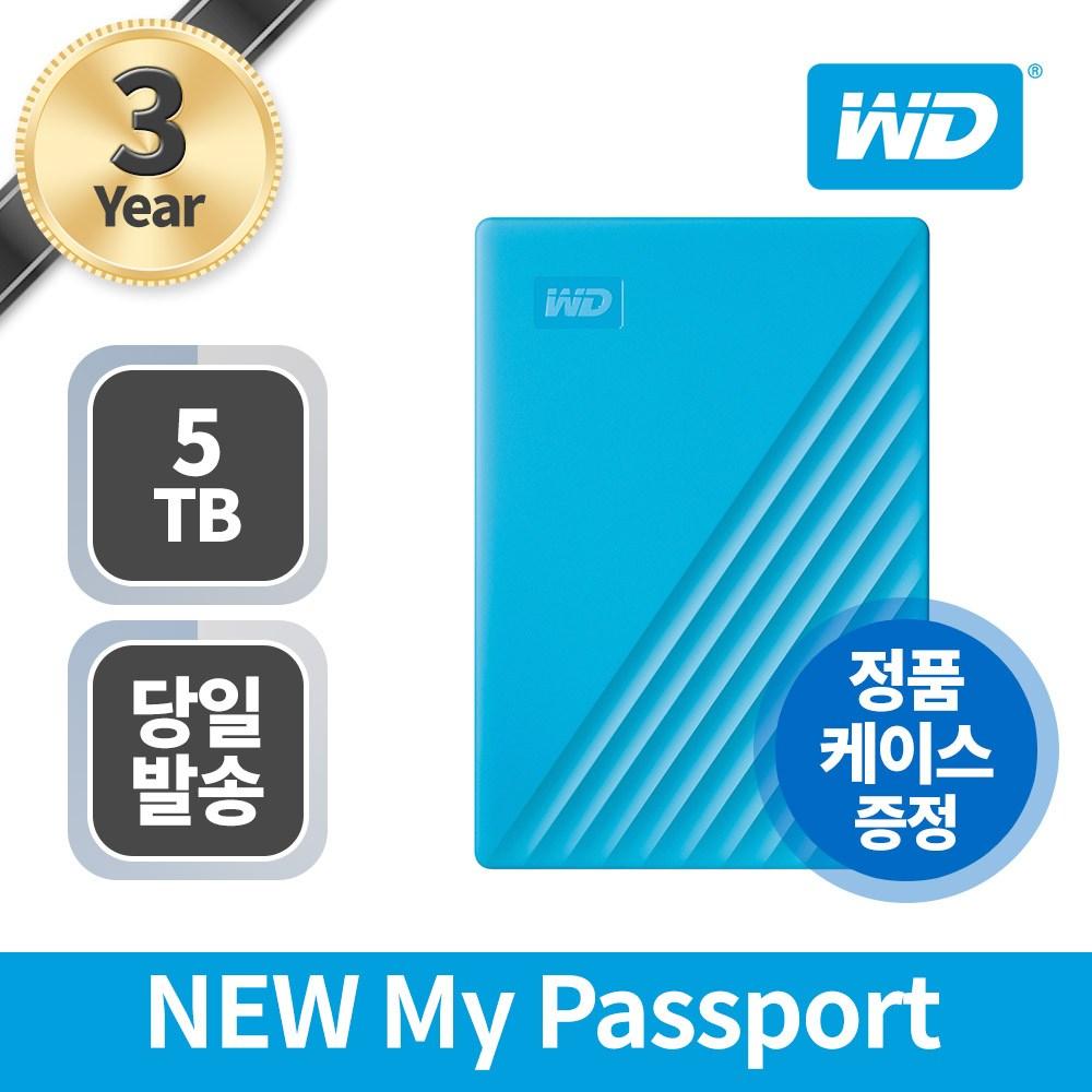 웨스턴디지털 NEW My Passport (5TB), 블루, 5TB