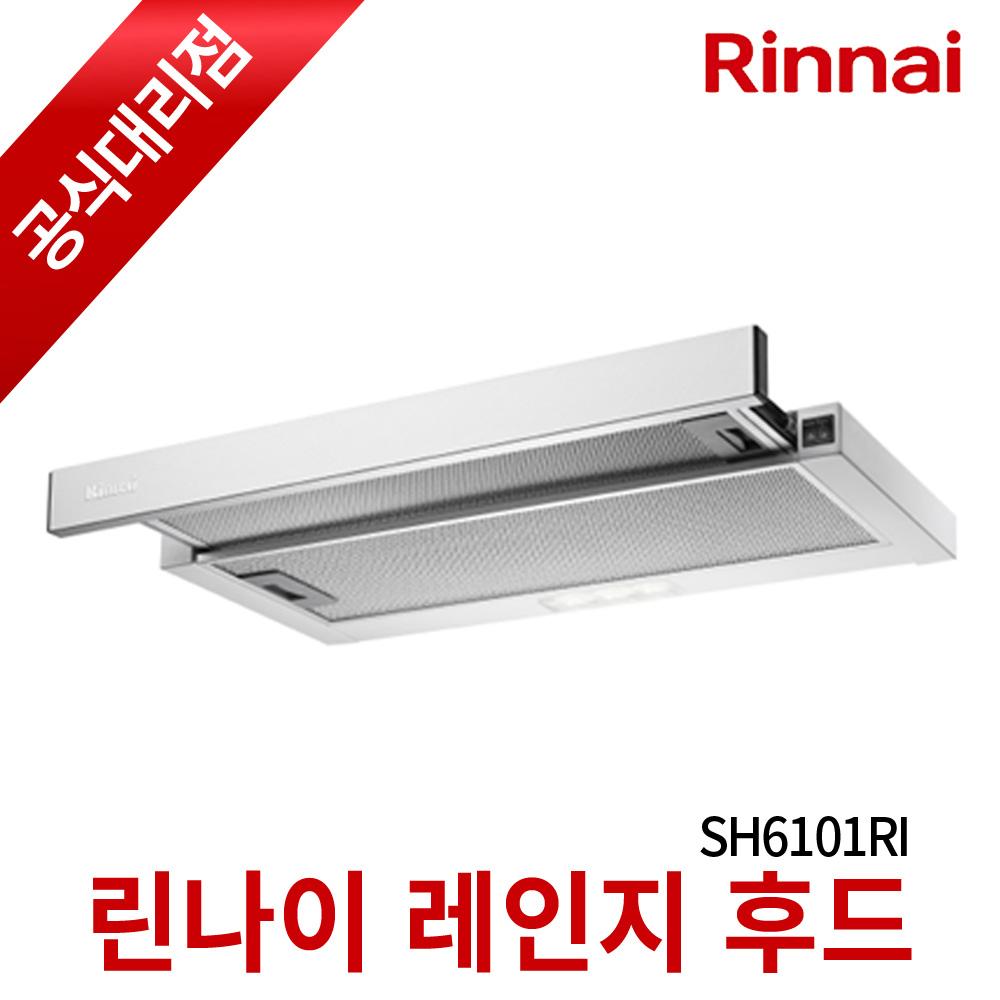 린나이 렌지 후드 SH6101RI RSH-S610 RSH-S620G 슬라이드