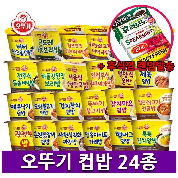 오뚜기 컵밥 24종 세트 + 후식 롯데껌 1곽, 1개