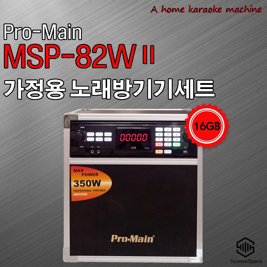MPS-82WII 노래방기기세트 TKR-355 가정용 노래방기계 세트 가정용노래방기기세트 가정용반주기 노래방반주기 이동식미니케이스 앰프내장형, 무선마이크 선택+전용리모컨