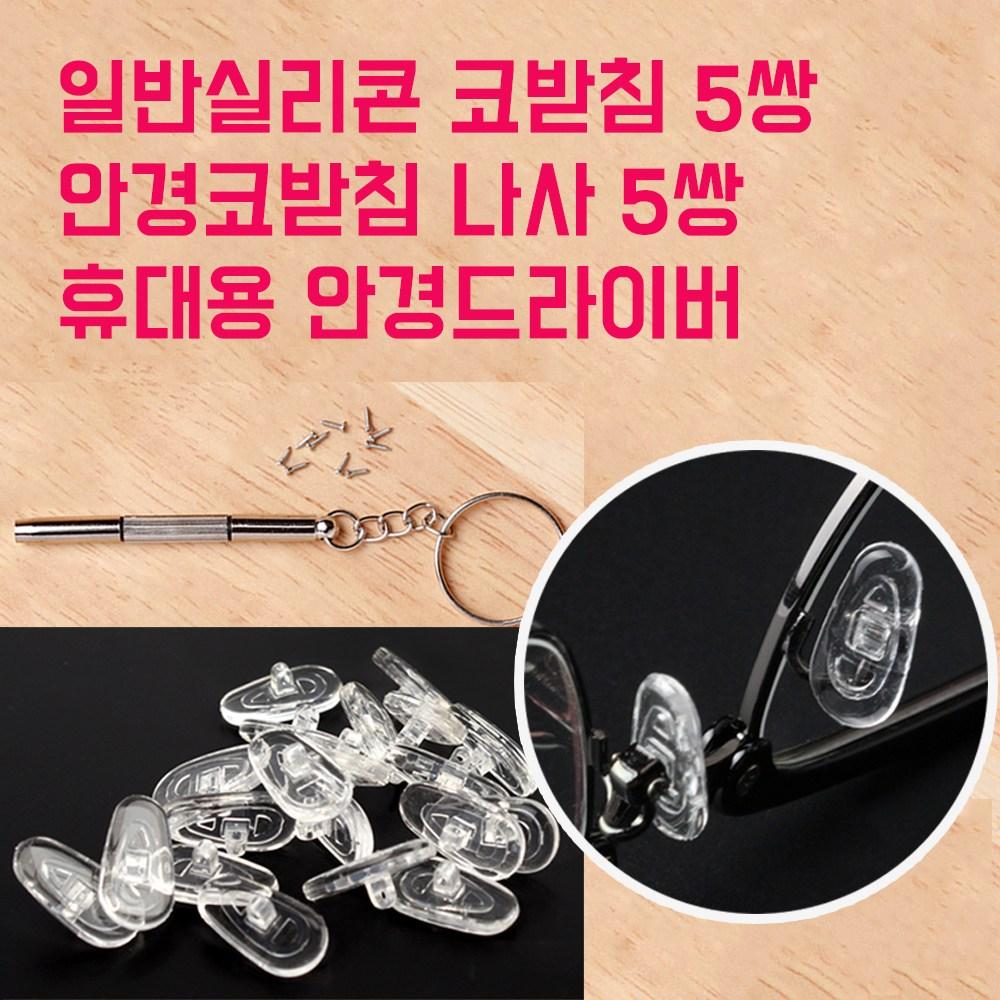 스마트옵틱 실리콘 안경 코받침 10개(5쌍)세트 안경자국 흘러내림 통증 방지 코패드