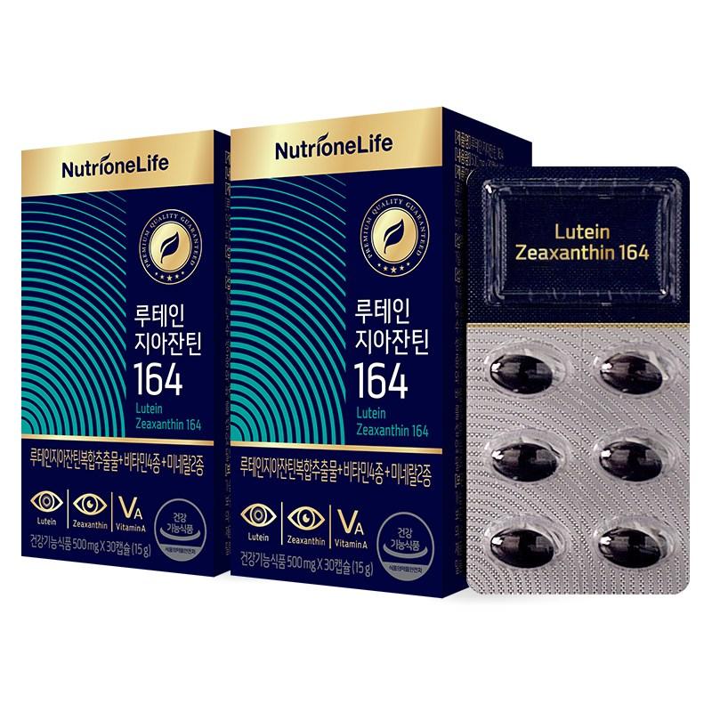 뉴트리원 본사 루테인+지아잔틴+비타민A 7중 기능성 눈 영양제 루테인지아잔틴164 면역 기능 + 활력환, 500mg, 2box