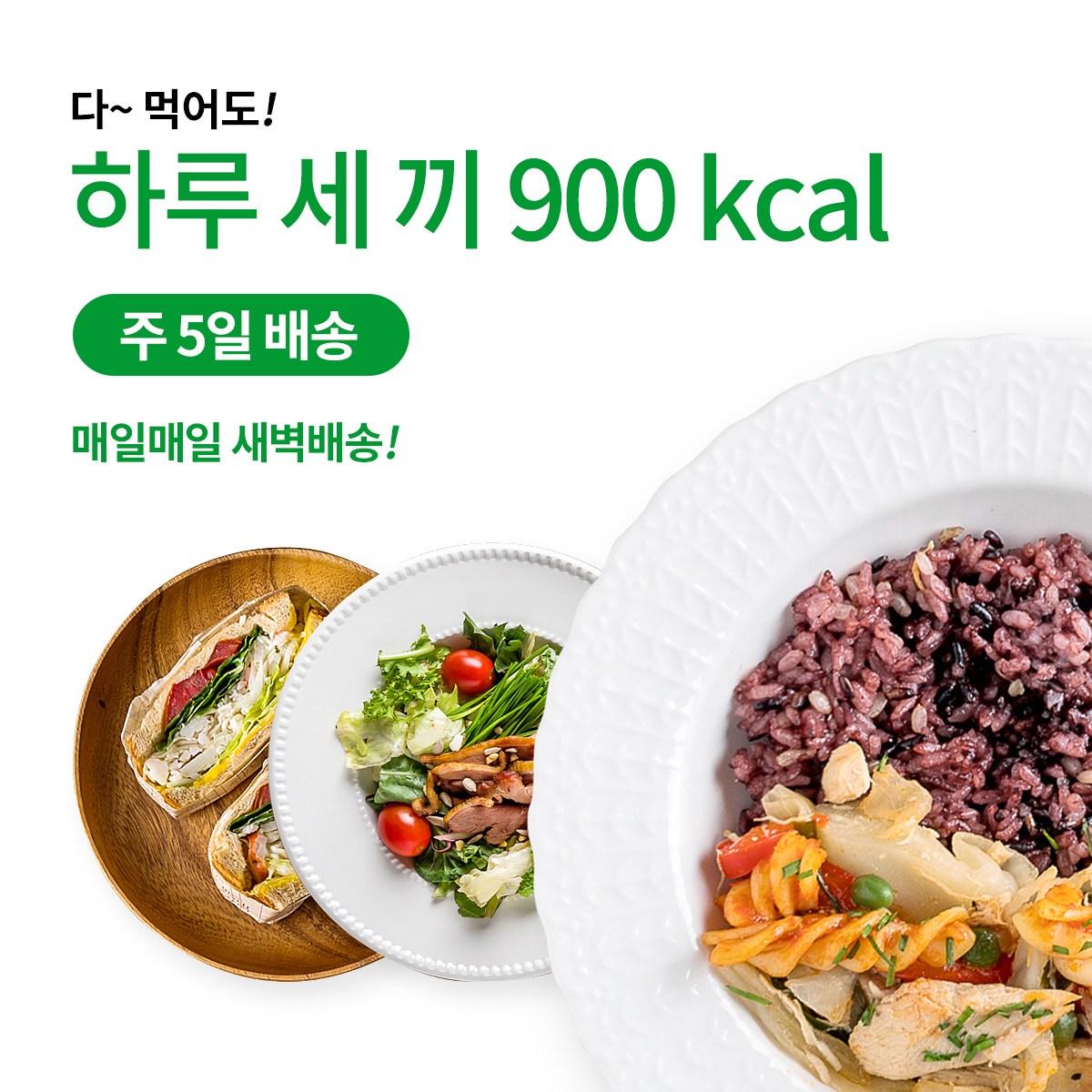 슬림쿡 [정기배송] 하루 약 900칼로리 식단관리 도시락 X 1주, 단품