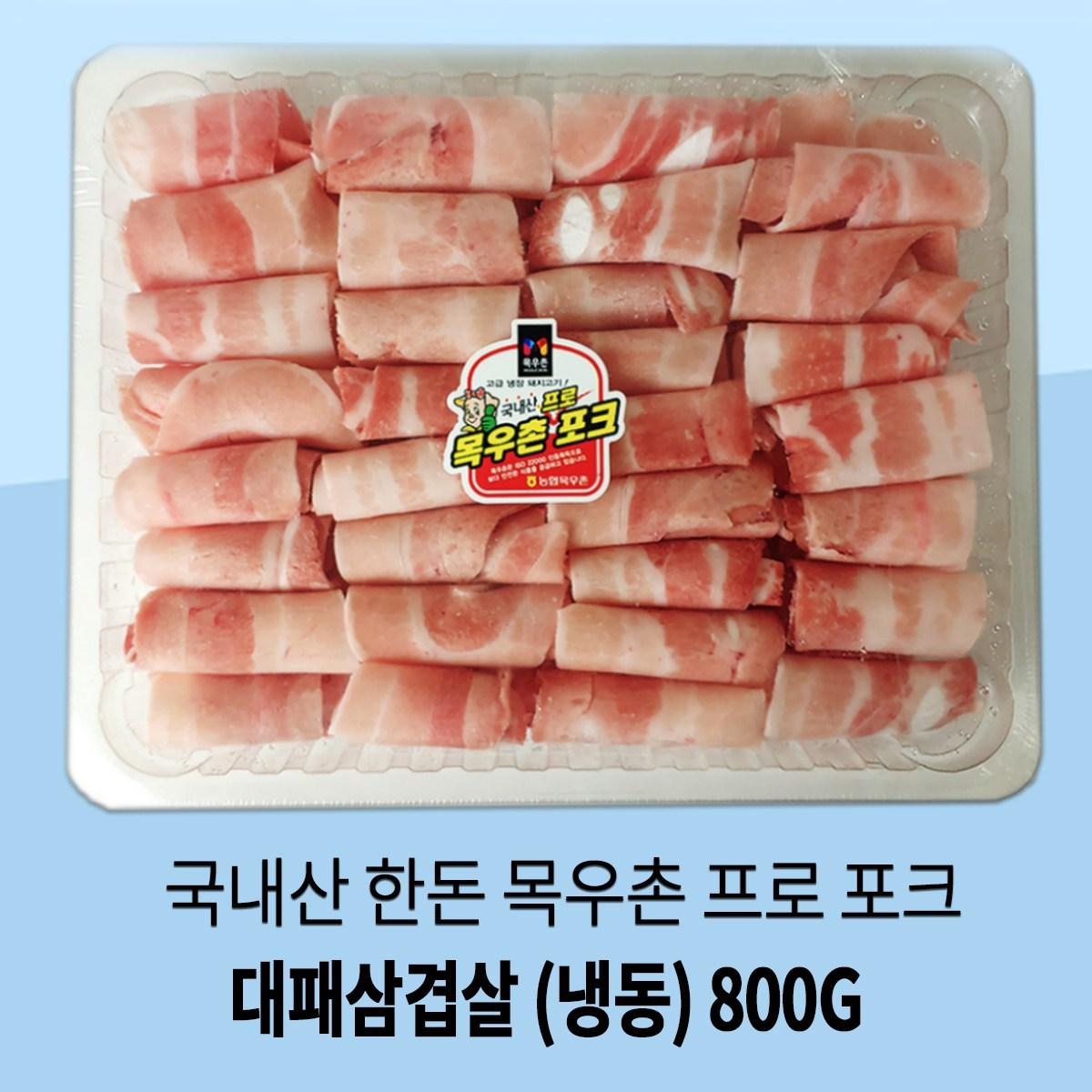 [목우촌] 국내산 프로 대패 삼겹살(냉동)800g, 1팩, 800g