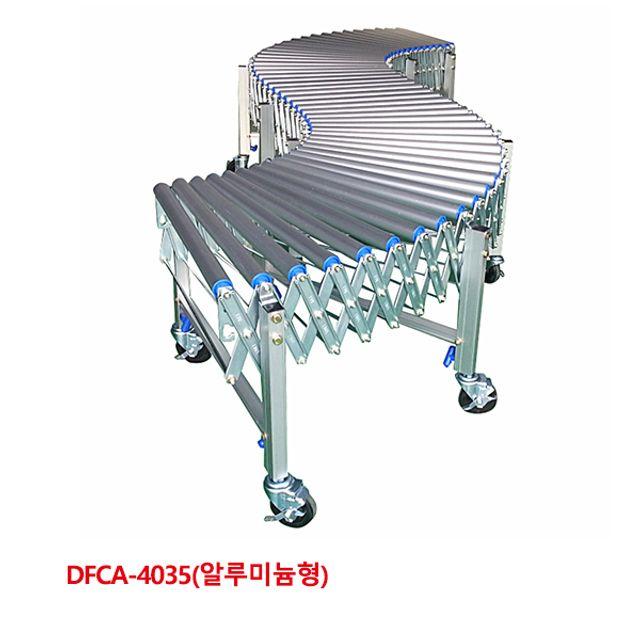 알루미늄형 대화컨베어 자바라컨베이어 DCFA-4035