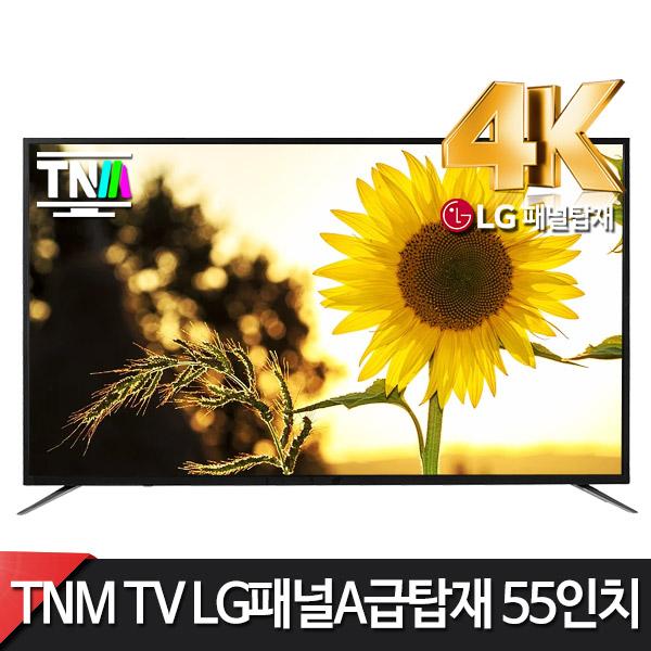 TNM TV 방문설치 55인치 TV TNM-5500U UHD LED 무결점 LG정품IPS패널탑재 한정특가, TNM55인치TV, 스탠드형