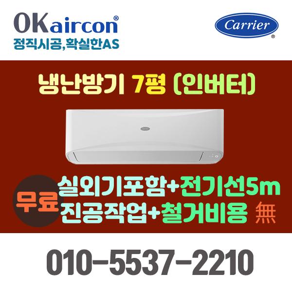 캐리어 냉난방 벽걸이 에어컨 냉온풍기 7평 9평 11평 13평 16평 인버터 실외기 가정용 업소용[고급형][실외기포함], [냉난방]CSV-Q075B (7평)