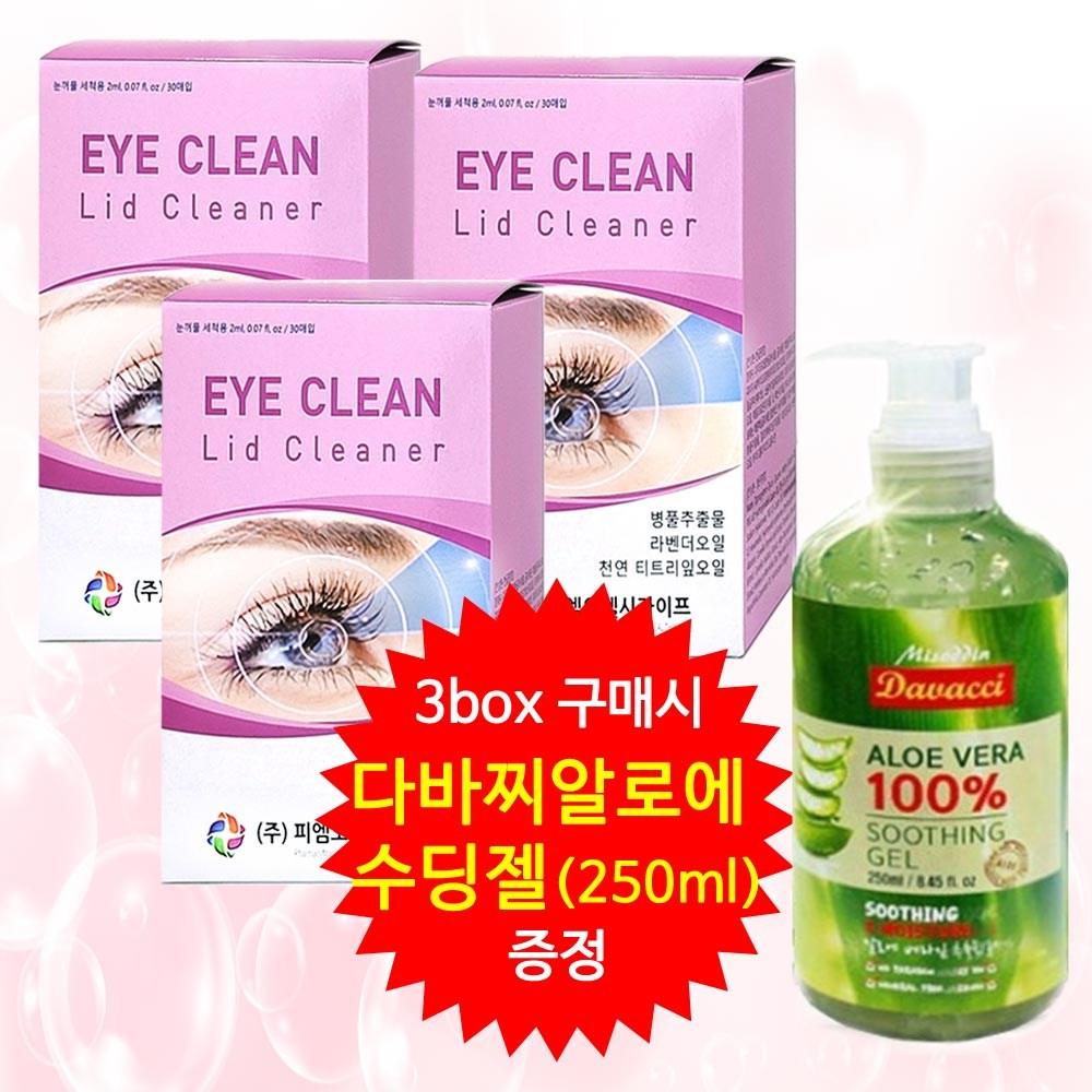 (3+알로에수딩젤) 깨끗하고건강하게 눈꺼플세정제 아이클리너 30매입 눈세정제, 3개