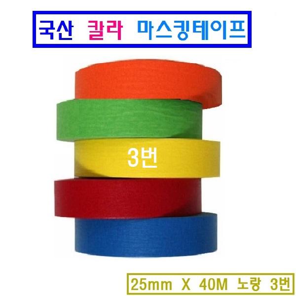 칼라 마스킹 테이프 25mm 종이테잎 실리콘 작업용 자동차 페인트 도색, 3번