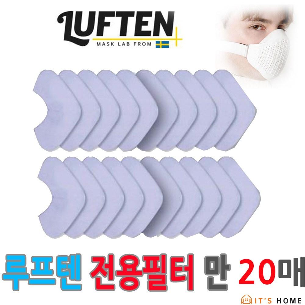 루프텐 [전용 필터만 20개입]에어 필터 마스크, 1세트, 20개입