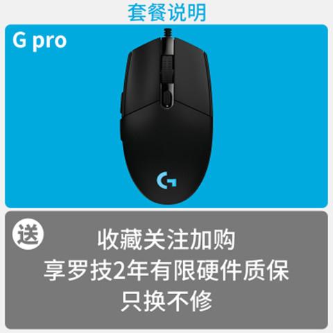 게이밍마우스 Gpro hero유선 경기 게임마우스 rgb컬러풀 백라이트 G pro, C01-공식모델, T01-올뉴 GPRO유선