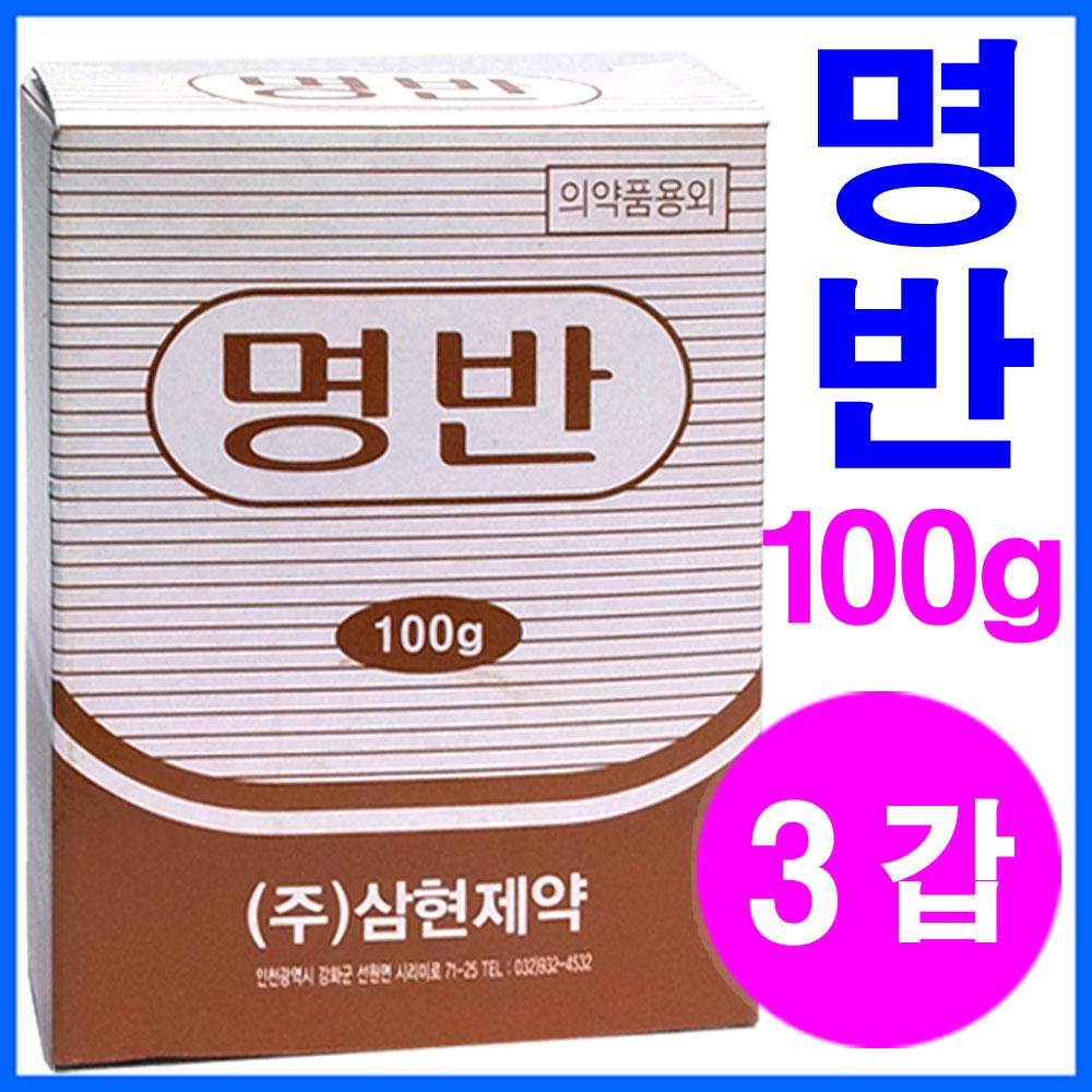 삼현제약 명반(백반) 100g, 3개